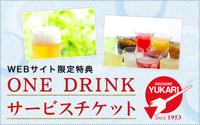ONE DRINK サービスチケット